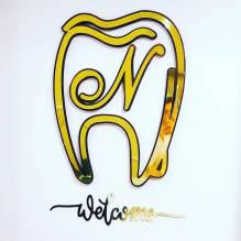 مركز النبيل لطب الفم و الأسنان