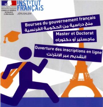 فتح باب الترشح للمنح الدراسية التي تقدمها الحكومة الفرنسية