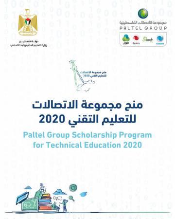 الاتصالات الفلسطينية تطلق برنامج المنح للتعليم التقني لطلبة الثانوية العامة