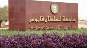 فتح باب التقدم للدراسة في جامعة السلطان قابوس لدراسة الماجستير