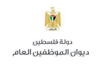 محاسب/ة  - فلسطين