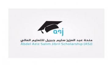 منحة عبد العزيز سليم جبريل للطلبة الجدد للعام 2021-2022 للطالبات