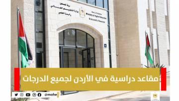 توفر عدد من المقاعد الدراسية فيالأردن للحصول على درجة البكالوريوس والدراسات العليا