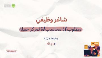 محاسب/ة - رام الله والبيرة