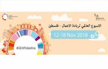أربعون يوماً يفصلنا عن الأسبوع العالمي لريادة الأعمال لعام 2018 في فلسطين