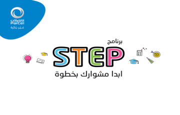 ابدأ رحلتك المهنية مع paltel  من خلال المشاركة في برنامج Step .