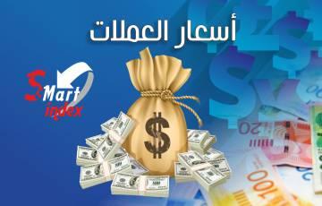 اسعار صرف العملات اليوم الثلاثاء 20-11-2018