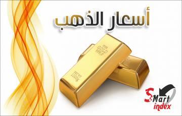 اسعار الذهب فى فلسطين بالشيكل (ILS) ليوم الثلاثاء 20-11-2018