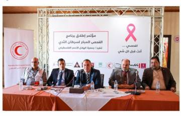 بنك فلسطين ومستشفى القدس يطلقون برنامجاً لفحص النساء للكشف المبكر عن سرطان الثدي