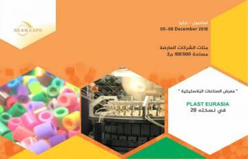 """""""معرض الصناعات البلاستيكية"""" في نسخته28"""