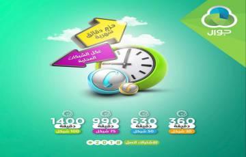 حزم دقائق شهرية مميزة على كل الشبكات المحلية