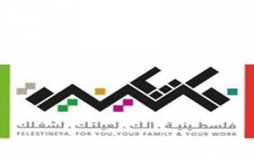البرامج و المنتجات التي يقدمها بنك فلسطين للمرأة الفلسطينية
