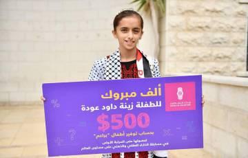 بالصور - بنك فلسطين يكرم زينة داود عودة الفائزة بالجائزة الأولى في الذكاء العقلي والذهني