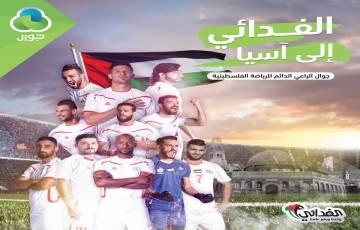 جوال تطلق حملة لدعم المنتخب الفدائي في كأس امم اسيا 2019