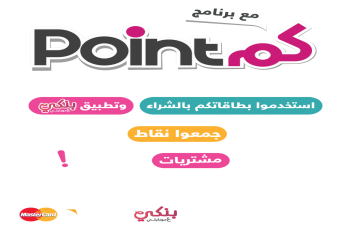 برنامج كم Point