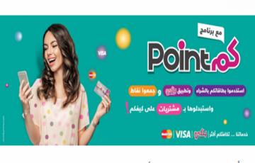 """بنك فلسطين يطلق برنامج """"نقاطكم - PointCom"""""""