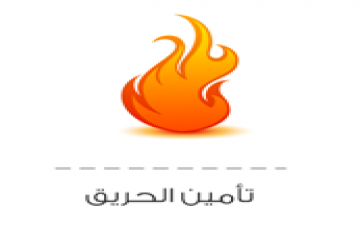 تامين الحريق