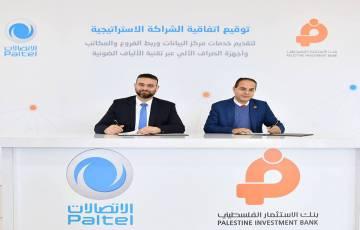 بالصور بالتل توقع اتفاقية الشراكة الاستراتيجية مع بنك الاستثمار الفلسطيني