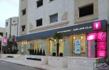 بنك فلسطين يوقع اتفاقية تمويل مشاريع صغيرة بـ 50 مليون دولار
