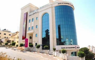 بنك فلسطين الأكبر محليا في الموجودات والودائع والتسهيلات