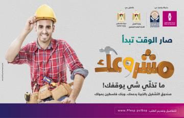 مشروع تمويل المشاريع الصغيرة جداً والصغيرة والمتوسطة لتشغيل الخريجين بالشراكة مع بنك فلسطين