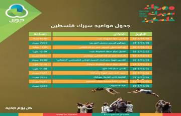 جدول مواعيد سيرك فلسطين