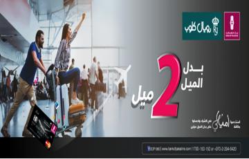 """بنك فلسطين والملكية الأردنية يطلقان حملة لتشجيع العملاء على استخدام بطاقة """"أميالي"""" مع برنامج """"رويال كلوب"""""""