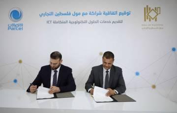 بالتل و مول فلسطين التجاري يوقعان اتفاقية شراكة لتقديم خدمات الحلول التكنولوجية المتكاملة ICT