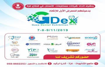 معرض Gdex1