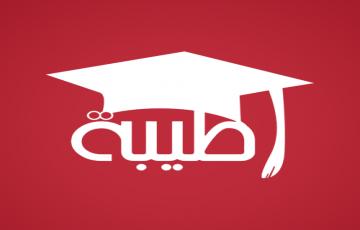 مدرسات - غزة