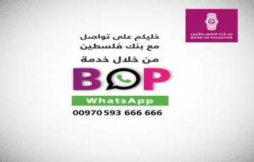"""بنك فلسطين يدشن قناته للتواصل مع العملاء عبر تطبيق """"واتس آب"""""""