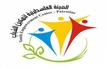 Civil Engineer - غزة