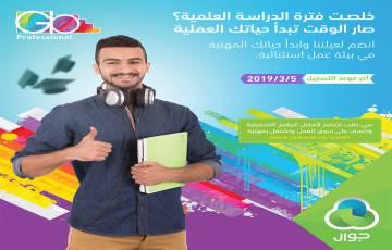 فرصة جديدة للانضمام الى برنامج Go Professional - فلسطين