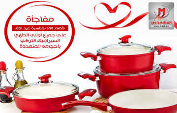 خصم 50% على جميع أواني الطهي السيراميك #OMS التركية