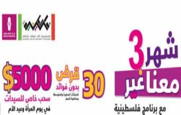 10 الاف دولار و30 قرضا- بنك فلسطين يطلق حملة للنساء بمناسبة شهر آذار