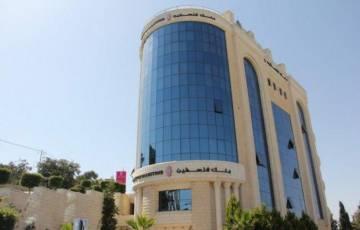2014 - 2018.. ودائع عملاء بنك فلسطين تصعد 81%