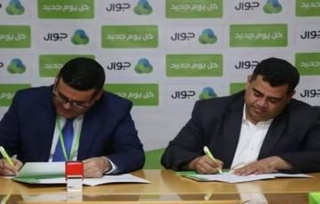 """"""" جوال"""" واتحاد كرة الطائرة توقعان اتفاقية رعاية للرياضة الفلسطينية"""