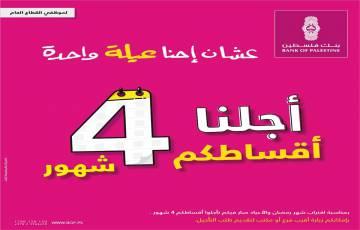 عشان احنا عيلة واحدة اجلنا اقساطكم 4 شهور