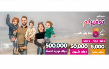 """تعرف على ميزات حملة """"توفيركم.. خلي الرقم 5 حلو بحياتكم"""" المقدمة من بنك فلسطين"""