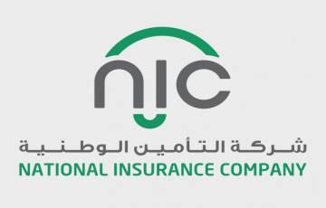 """إيرادات غير تأمينية تصعد بأرباح """"التأمين الوطنية"""" بالربع الأول 2019"""