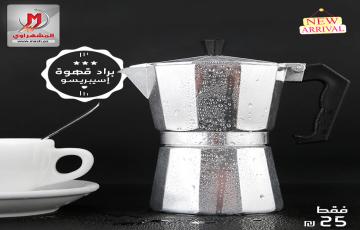 براد القهوة الاسبريسو