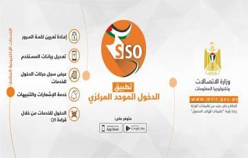 """وزارة الاتصالات وتكنولوجيا المعلومات تطلق تطبيق الدخول الموحد """"SSO على الهواتف الذكية"""