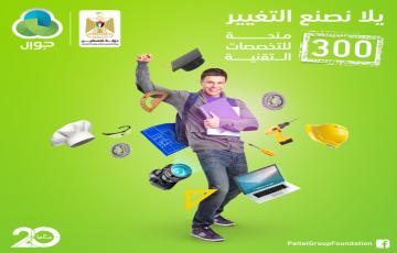 مؤسسة مجموعة الاتصالات الفلسطينية تطلق برنامج المنح للتعليم التقني لطلبة الثانوية العامة