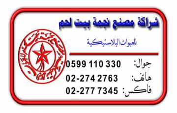 مندوب/ة مبيعات - بيت لحم