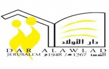 معلم تربية رياضية - القدس