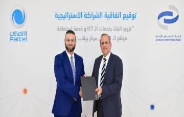 بالتل توقع اتفاقية شراكة استراتيجية مع البنك التجاري الأردني