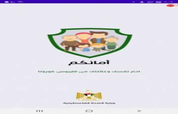 """رئيس الوزراء يطلق تطبيق """"أمانكم"""" لحصر الإصابات بكورونا"""