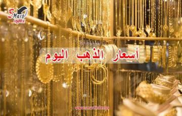 اسعار الذهب اليوم السبت في فلسطين
