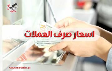 أسعار صرف العملات مقابل الشيكل اليوم الاثنين 23-11-2020
