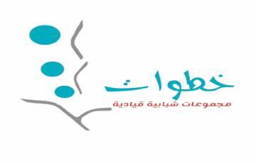 وظيفة مُركز برنامج للشبيبة: - القدس